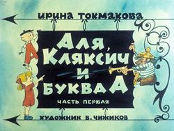 """Диафильм Аля, Кляксич и буква """"А"""". Ч.1 бесплатно"""