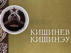 Диафильм Кишинев бесплатно
