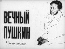 Диафильм Вечный Пушкин бесплатно