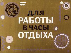 Диафильм Для работы в часы отдыха (поделки из природных материалов) бесплатно