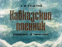 Диафильм Кавказский пленник бесплатно