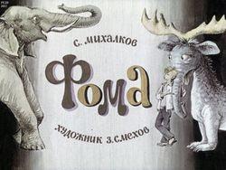 Диафильм Фома бесплатно