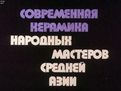 Диафильм Современная керамика народных мастеров Средней Азии бесплатно