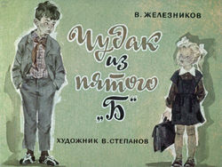 "Диафильм Чудак из 5 ""Б"" бесплатно"