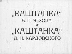 "Диафильм ""Каштанка"" А. П. Чехова и ""Каштанка"" Д. Н. Кардовского бесплатно"