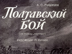 """Диафильм Полтавский бой: (из поэмы """"Полтава"""") бесплатно"""