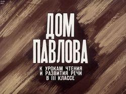 Диафильм Дом Павлова бесплатно