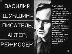 Диафильм Василий Шукшин - писатель, актер, режиссер бесплатно