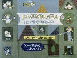 Диафильм Волшебница из Стокгольма - Астрид Линдгрен бесплатно
