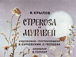 Диафильм Стрекоза и муравей бесплатно