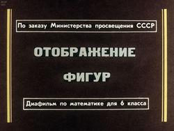 Диафильм Отображение фигур бесплатно
