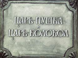 Диафильм Царь-пушка и царь-колокол бесплатно