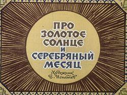 Диафильм Про золотое солнце и серебряный месяц бесплатно