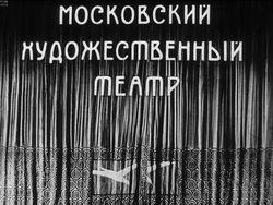 Диафильм Московский художественный театр. Ч.2: 1917 - 1974 бесплатно