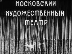 Диафильм Московский художественный театр. Ч.1: 1898 - 1917 бесплатно