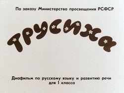 Диафильм Трусиха: диафильм по русскому языку и развитию речи для 1 кл. бесплатно