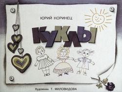 Диафильм Куклы бесплатно