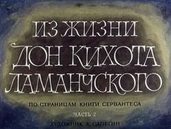 Диафильм Из жизни Дон-Кихота Ламанчского. Ч.2 бесплатно