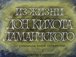 Диафильм Из жизни Дон-Кихота Ламанчского. Ч.1 бесплатно