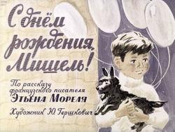 Диафильм С днем рождения, Мишель! бесплатно