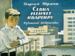 Диафильм Севка меняет квартиру бесплатно