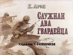 Диафильм Служили два гвардейца бесплатно