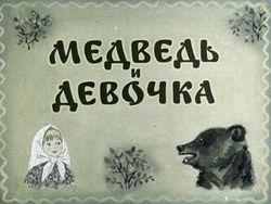 Диафильм Медведь и девочка бесплатно