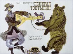 Диафильм Генерал Топтыгин бесплатно