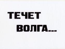Диафильм Течет Волга... бесплатно
