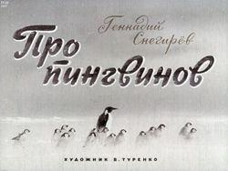 Диафильм Про пингвинов бесплатно