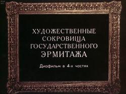 Диафильм Художественные сокровища Государственного Эрмитажа. Ч.4 бесплатно