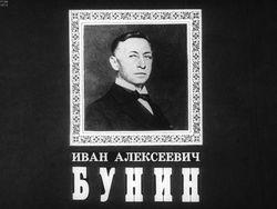 Диафильм Иван Алексеевич Бунин бесплатно