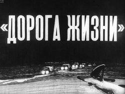 """Диафильм """"Дорога жизни"""" бесплатно"""