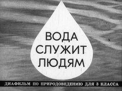 Диафильм Вода служит людям бесплатно