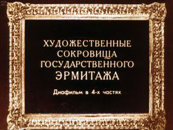 Диафильм Художественные сокровища Государственного Эрмитажа. Ч.1 бесплатно