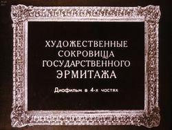 Диафильм Художественные сокровища Государственного Эрмитажа. Ч.2 бесплатно