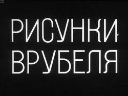 Диафильм Рисунки Врубеля бесплатно