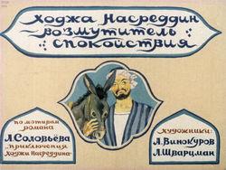 Диафильм Ходжа Насреддин - возмутитель спокойствия бесплатно