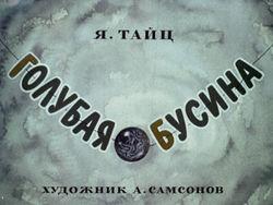 Диафильм Голубая бусина бесплатно