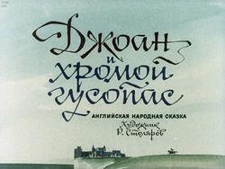 Диафильм Джоан и Хромой гусопас бесплатно