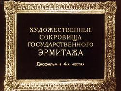 Диафильм Художественные сокровища Государственного Эрмитажа. Ч.3 бесплатно