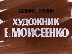 Диафильм Художник Е. Моисеенко бесплатно