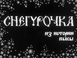 Диафильм Снегурочка: из истории пьесы бесплатно