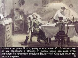 Диафильм Судьба барабанщика бесплатно