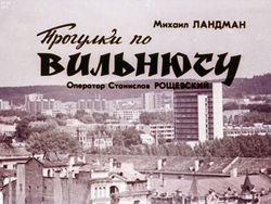 Диафильм Прогулки по Вильнюсу бесплатно