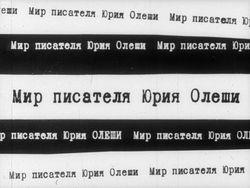 Диафильм Мир писателя Юрия Олеши бесплатно