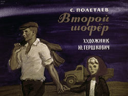 Диафильм Второй шофер бесплатно