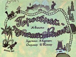 Диафильм Поросенок-путешественник бесплатно
