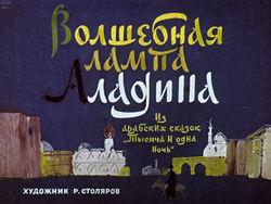 Диафильм Волшебная лампа Аладина бесплатно