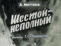 Диафильм Шестой - неполный бесплатно